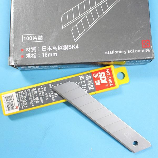 大美工刀片 NO.1404 SDI手牌美工刀片(大片)/一小管10片入{定60}~日本高碳鋼 高利度小美工刀片