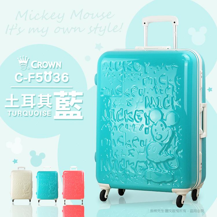 《熊熊先生》旅展推薦款 Crown皇冠 mickey旅行箱 25吋 深鋁框款頂級行李箱硬箱 C-F5036 頂級日本輪