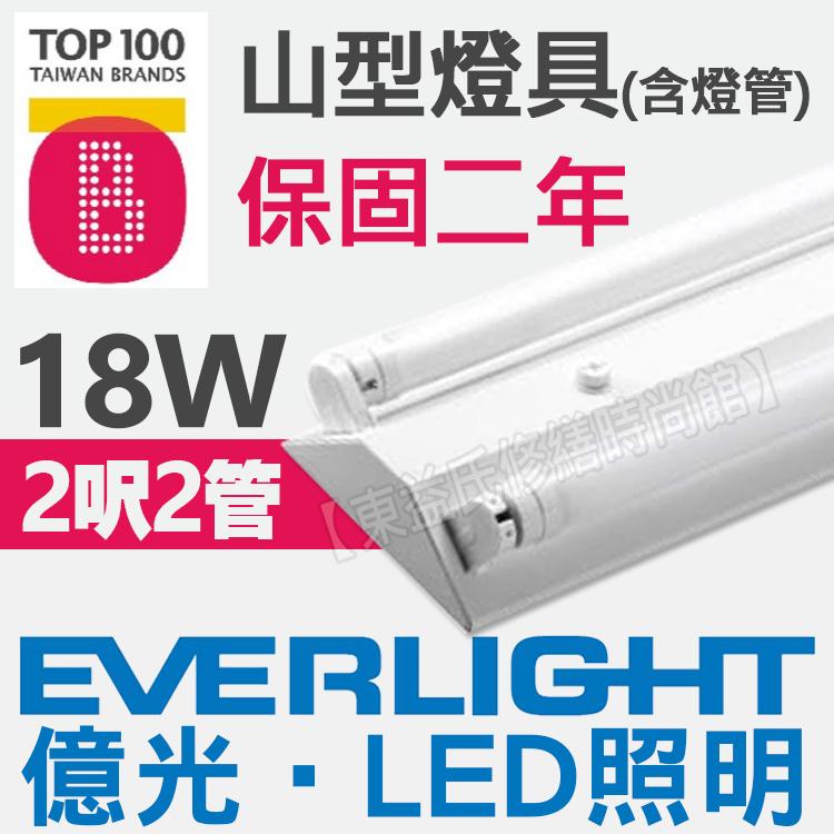 EVERLIGHT億光 LED台灣製造18W T8 2呎 雙管 山型 燈管【東益氏】吸頂燈 日光燈 燈具 層板燈 室內燈 間接照明 商業照明 售旭光 東亞 歐司朗 飛利浦