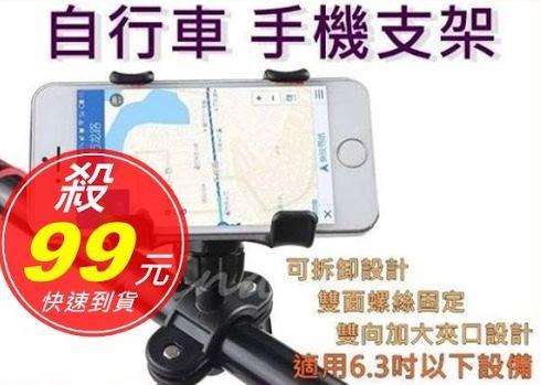 [ mina百貨 ]自行車 手機支架 GPS 導航 雙夾口360度旋轉 適用6.3吋以下設備