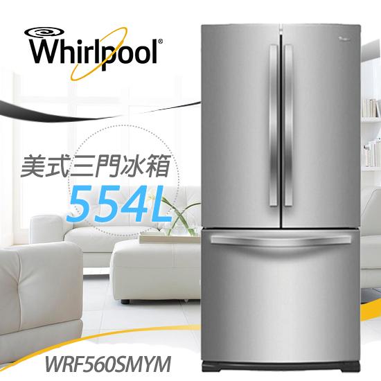 Whirlpool惠而浦 WRF560SMYM 法式三門冰箱 554L