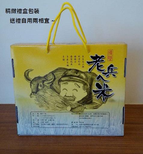 香米禮盒 - 老兵ㄟ米