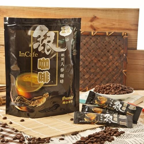 銀咖啡(20gx20入/包)~老客戶強力推薦,前身為馬來西亞著名國寶東革阿里銀咖啡。