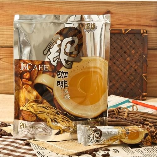 減糖銀咖啡(20gx20入/包)~老客戶強力推薦,前身為馬來西亞著名國寶東革阿里銀咖啡。