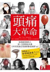 頭痛大革命:每個會頭痛的人都一定要看,13年來長踞亞馬遜網書頭痛書Top1