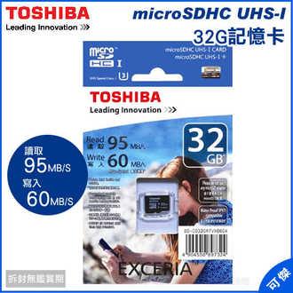 可傑 TOSHIBA 東芝   EXCERIA  microSDHC UHS-I U3 C10  【95MB/s 60MB/s】 32G記憶卡 公司貨