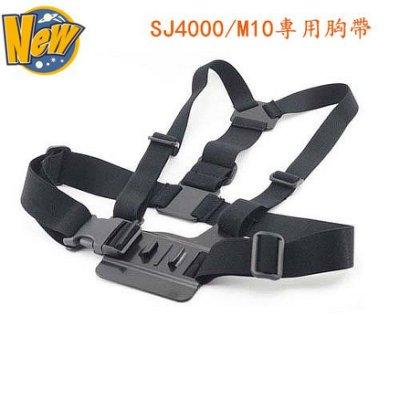 SJCAM 系列 胸背帶 胸前背帶 胸前 固定帶HERO 適用SJ4000/5000/7000/M10