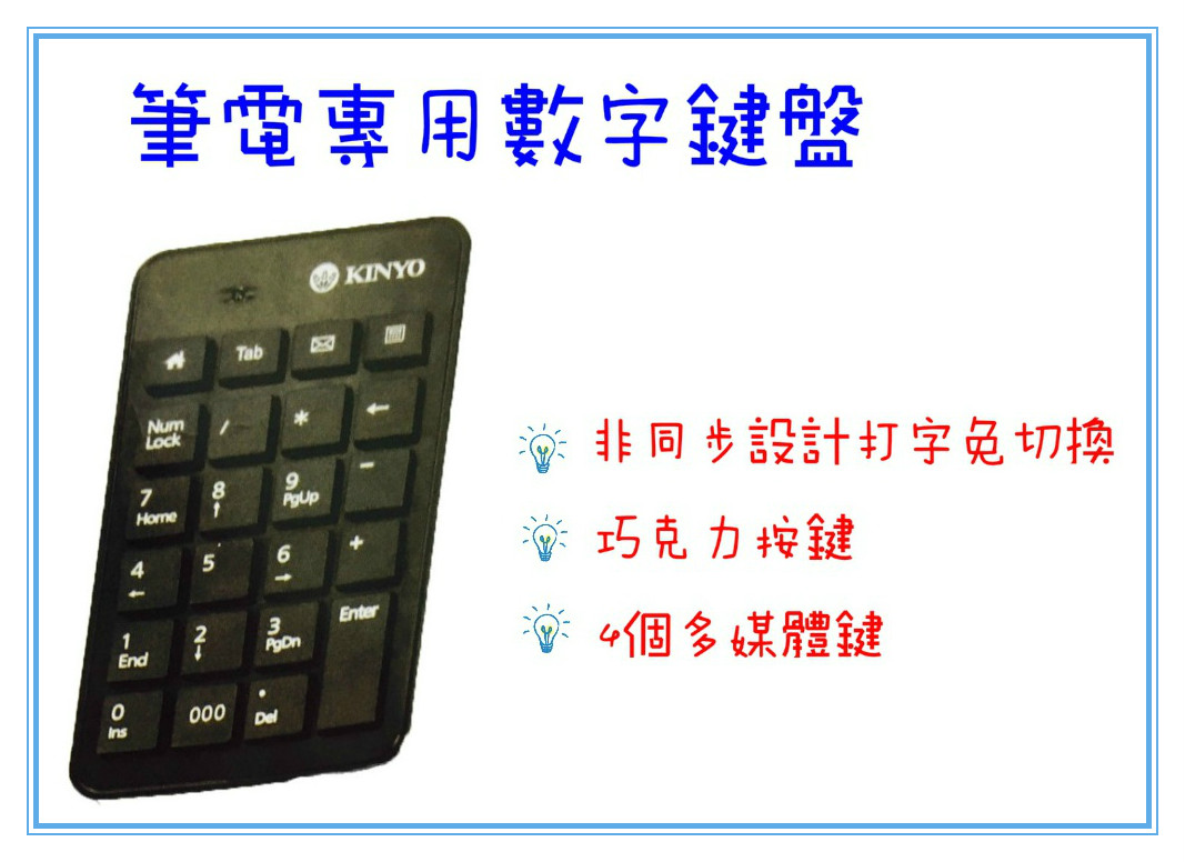 ❤含發票❤【KINYO-筆電數字專用鍵盤】❤筆電/鍵盤/巧克力/APPLE/acer/鍵盤皮套/鍵盤架/筆電散熱墊❤