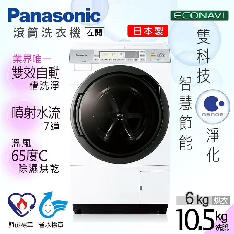 【Panasonic國際牌】10.5公斤日本原裝洗脫烘滾筒(左開)洗衣機/白色  (NA-VX73GL)
