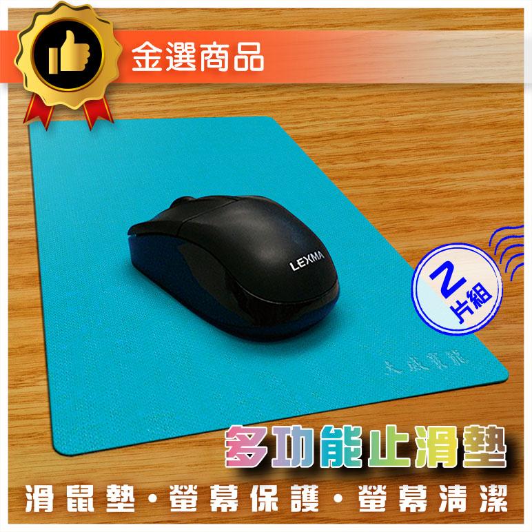*滑鼠墊*專利 超薄 防滑墊-布面適羅技電競光學滑鼠-可擦拭保護筆電蘋果MAC電腦螢幕/大威寶龍【多功能止滑墊】輕巧款 2片組