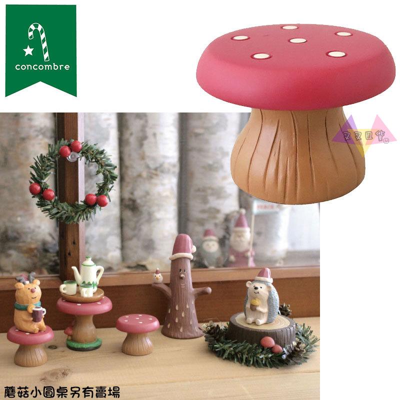叉叉日貨 加藤真治DECOLE concombre聖誕節紅色蘑菇圓形小圓凳椅子場景擺飾 日本正版【AL81526】
