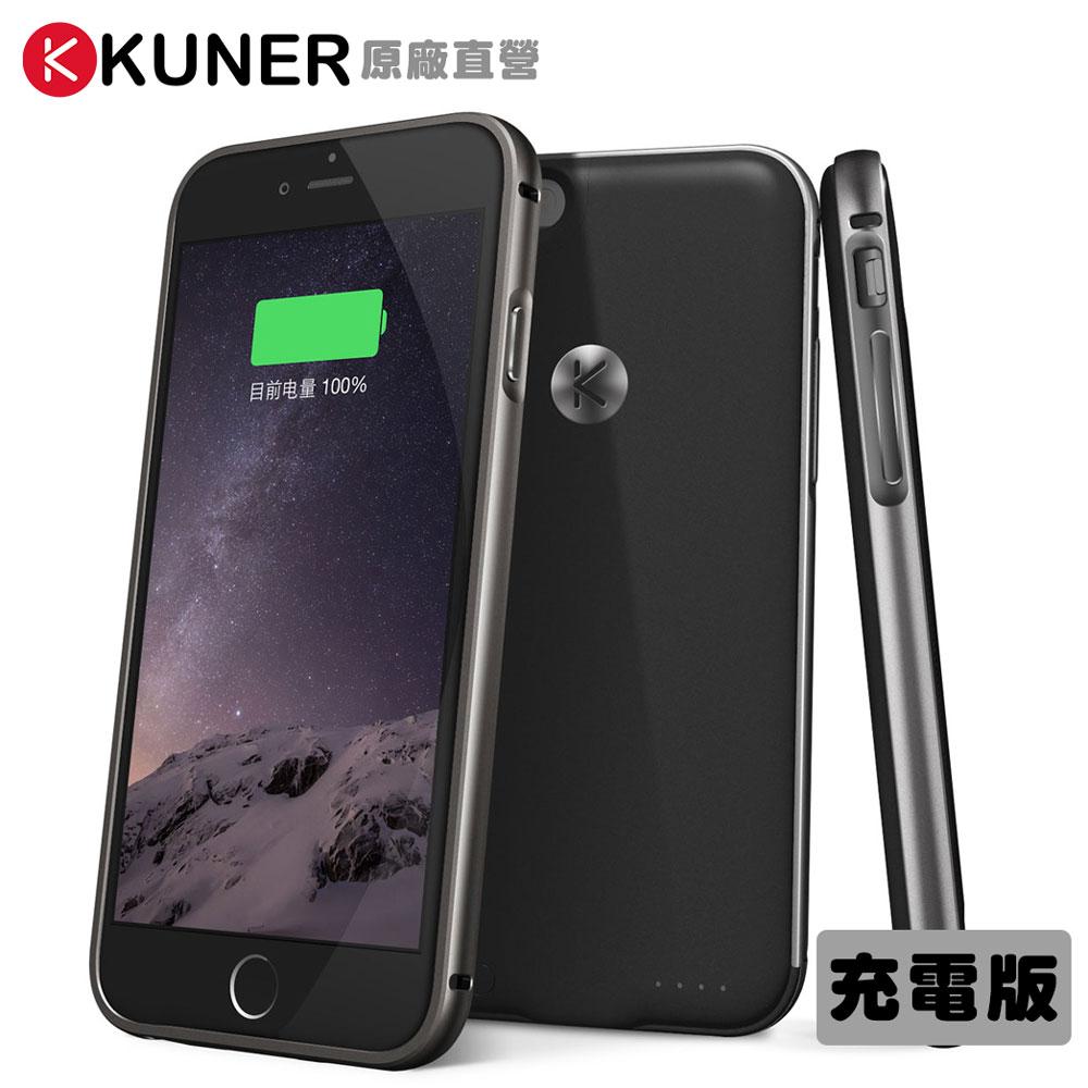 KUKE充電版經典款 黑灰 iPhone 6/6s Lightning 2400mAh電池背蓋