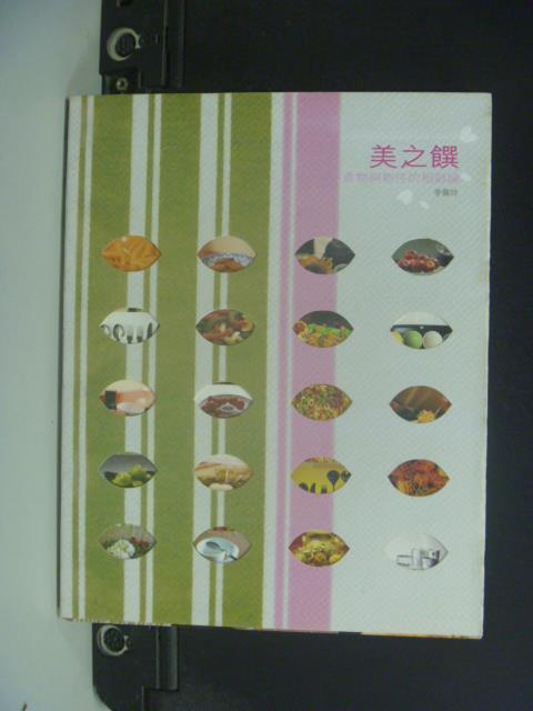 【書寶二手書T3/餐飲_OLJ】美之饌:食物與物件的相對論_李佩玲