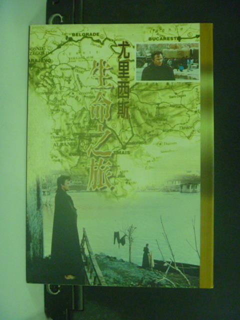 【書寶二手書T1/一般小說_KES】尤里西斯生命之旅_鴻鴻