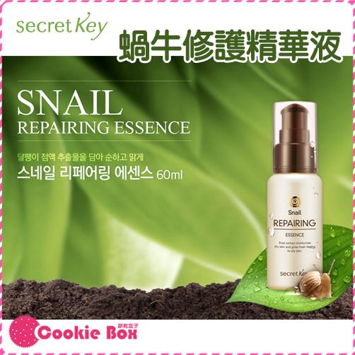 韓國 Secret Key 秘密鑰匙 蝸牛 修護 精華液 臉部 保養 化妝水 護膚 60ml *餅乾盒子*