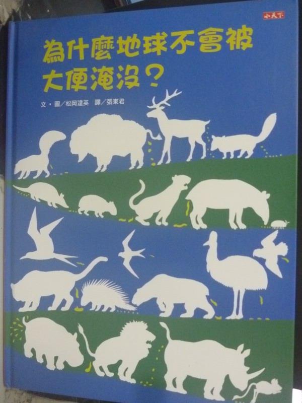 【書寶二手書T1/少年童書_ZEA】為什麼地球不會被大便淹沒?_松岡達英