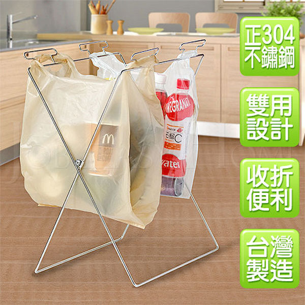 BO雜貨【YV8024】皇家不銹鋼支撐架-雙用 垃圾袋架 資源回收架 塑膠袋架 塑膠收納袋架 露營 K971