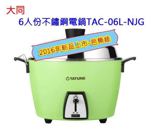 ✈皇宮電器✿大同6人份不鏽鋼電鍋TAC-06L-NJG 芭樂青 全配件皆#304不鏽鋼 台灣製造