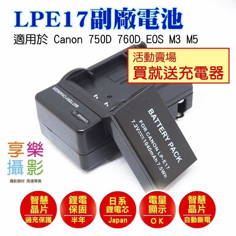 [享樂攝影] 買就送充電器! 副廠 Canon LP-E17 750D 760D EOS M3 M5 EOSM 專用電池 LPE17 破解版