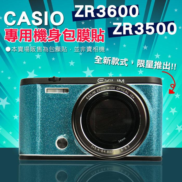 CASIO ZR3600 ZR3500 貼膜 全機包膜 貼紙 無殘膠 防刮傷 碳纖維 Carbon 炫彩格 蛇皮 龍皮