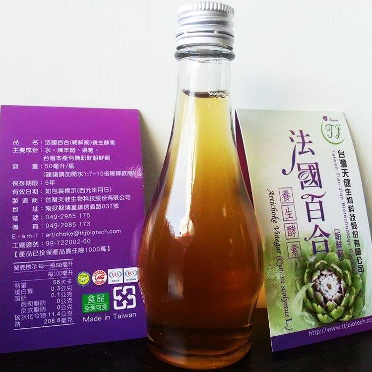 [台灣天健朝鮮薊健康館] Artichoke 法國百合朝鮮薊 (洋薊) 養生酵素(50mL/瓶)