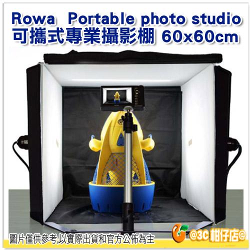 樂華 ROWA 可攜式專業攝影棚 60x60cm 環型 燈管 攜帶式 折疊收納 攝影棚不含 LED燈 公司貨
