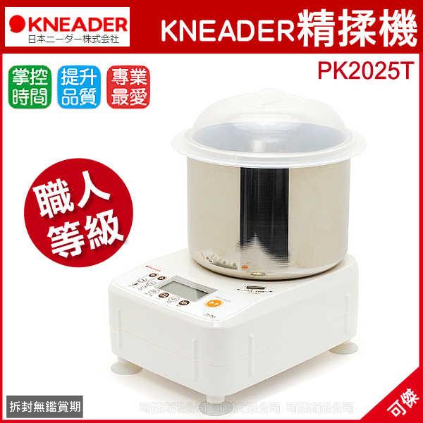 可傑  日本KNEADER  精揉機  PK2025T  揉麵機  製作麵包好幫手  體積輕巧 易清洗 公司貨