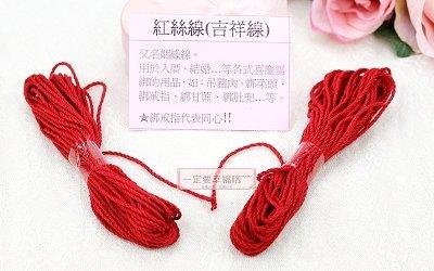 紅絲線 (吉祥線/姻緣線)