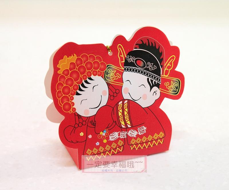 一定要幸福哦~~中式Q版新人喜糖盒、紙盒.婚禮小物.送客喜糖