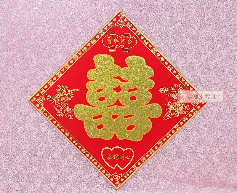 一定要幸福哦~~百年好合燙金絨布囍字(中),新房佈置,婚俗用品、婚禮佈置
