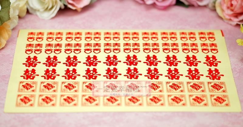 一定要幸福哦~~造型囍字貼紙60個~婚禮小物,喜字紙,喜帖