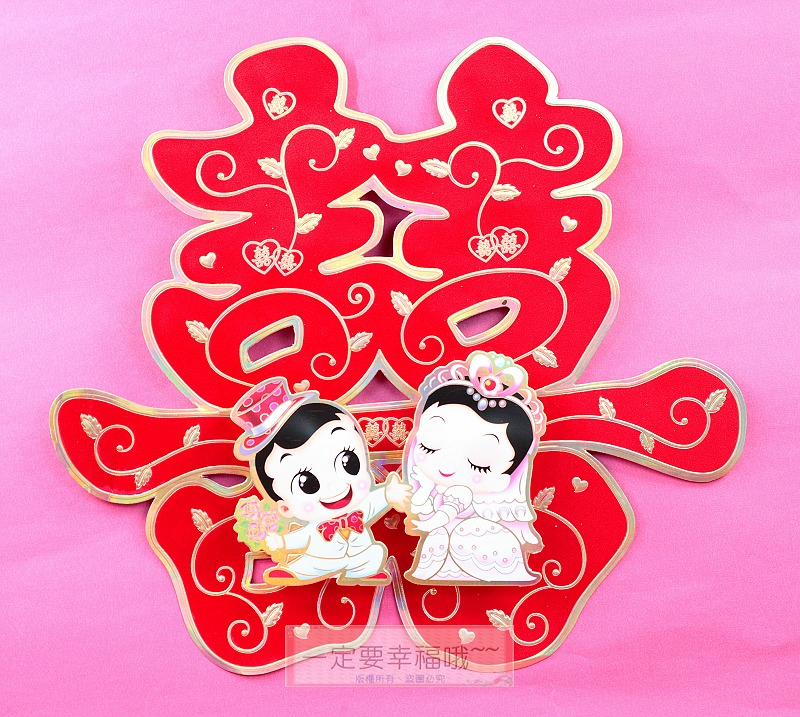 一定要幸福哦~~永結同心娃娃金邊囍字(C款),囍字紙,婚俗用品、婚禮佈置