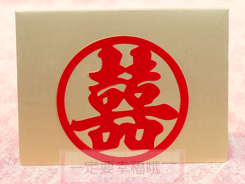 一定要幸福哦~~囍字貼紙(小圓4入)、婚禮小物、婚俗用品、結婚用品