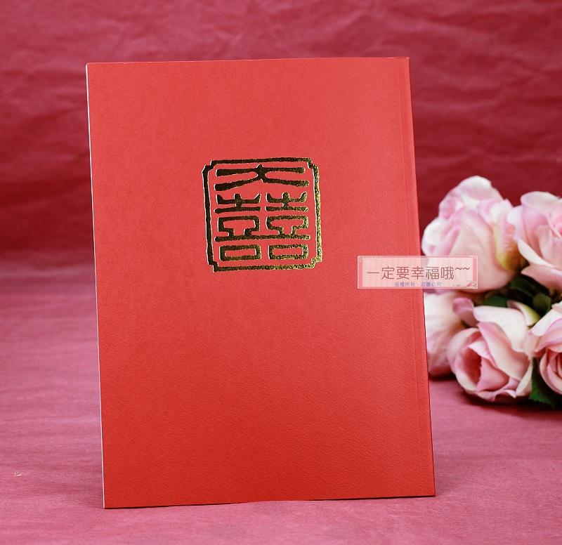 一定要幸福哦~~大喜之日禮金簿(紅) 、婚禮小物、婚俗用品 、簽名簿