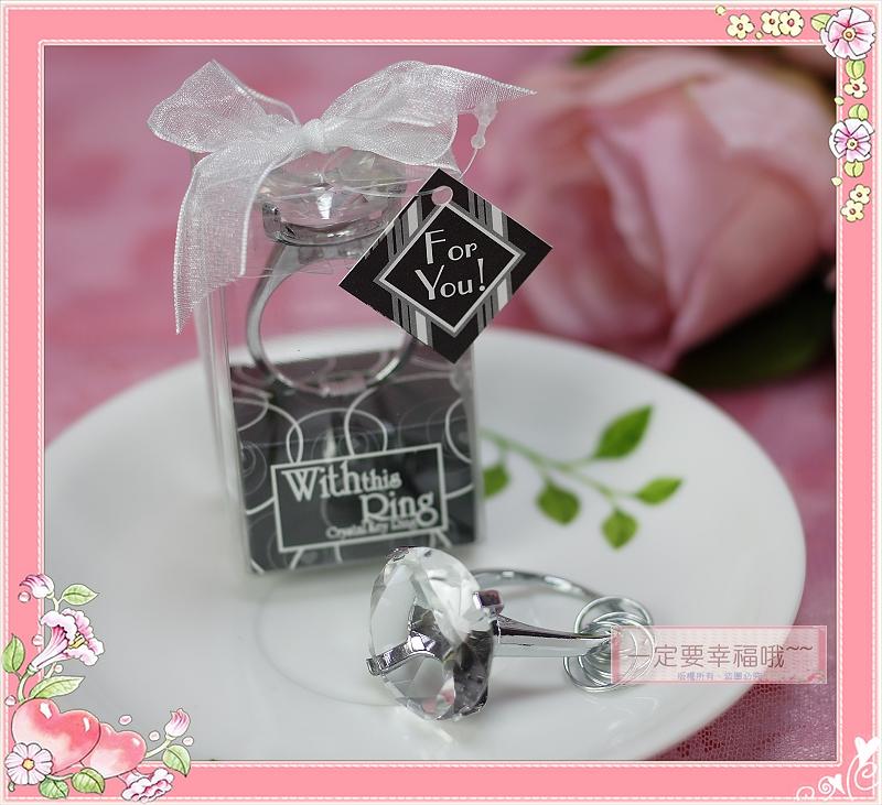 一定要幸福哦~~超大鑽石戒指鑰匙圈(透明)、婚禮小物、求婚、送客禮