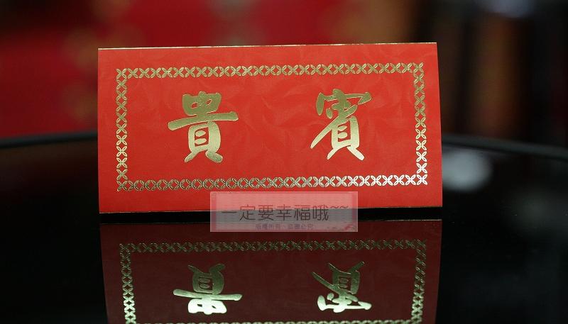 一定要幸福哦~~貴賓桌席卡、宴席桌卡,宴客、喜宴、紅包袋