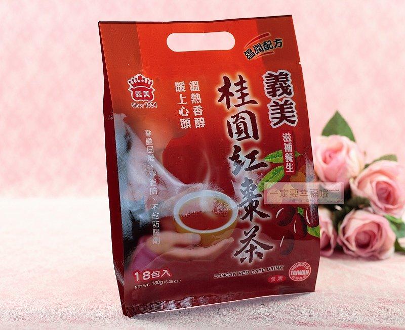 一定要幸福哦~~義美桂圓紅棗茶(18入)、 訂婚奉茶,吃新娘茶、新娘奉茶