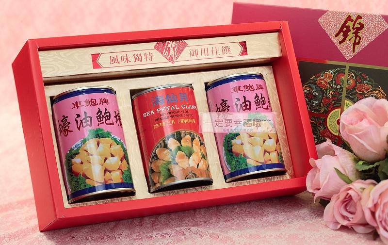 一定要幸福哦~蠔油鮑塊海仙貝罐頭禮盒~-男方訂婚12禮、結婚用品、六禮、十二禮