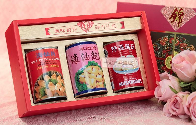 一定要幸福哦~蠔油鮑塊蘑菇海仙貝罐頭禮盒~-男方訂婚12禮、結婚用品、六禮、十二禮