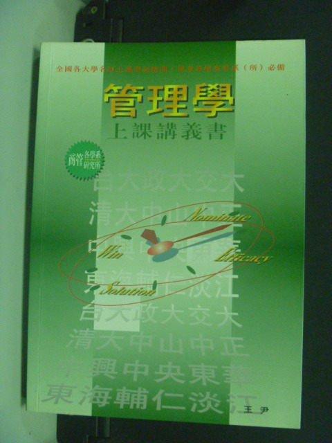 【書寶二手書T3/進修考試_ILG】管理學上課講義書(上)_原價450_王尹