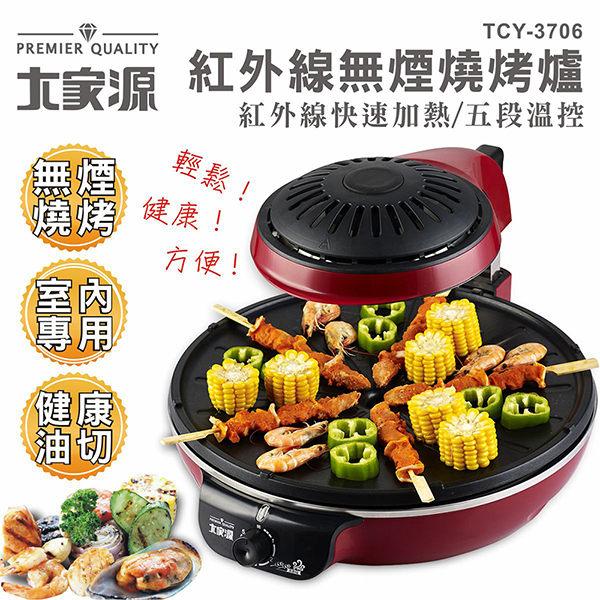 中秋烤肉~~【大家源】紅外線無煙燒烤爐TCY-3706