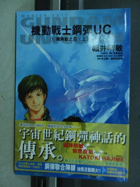 【書寶二手書T1/一般小說_JAA】機動戰士鋼彈UC1-獨角獸之日(上)_福警晴敏