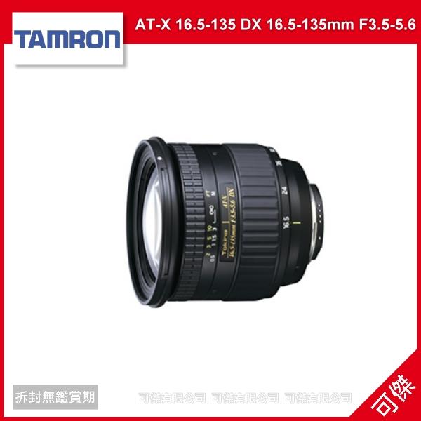 可傑 Tokina AT-X 16.5-135 DX 16.5-135mm F3.5-5.6 立福公司貨 For CANON