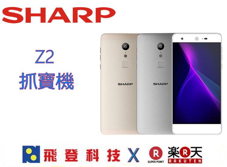 【全台首款十核心 4G+3G雙卡雙待】加送原廠皮套 保護貼 夏普 SHARP Z2 快充功能 R4G/32G   手機 5.5吋 全頻段 雙卡雙待 指紋辨識