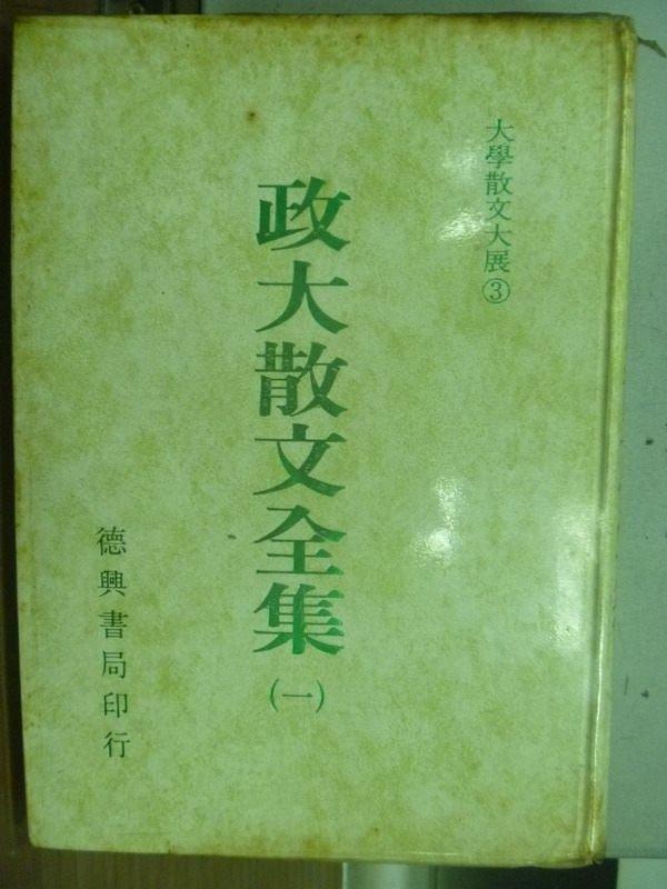 【書寶二手書T9/短篇_IEB】政大散文全集(一)_民70_原價350
