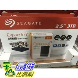 [促銷到1月19日] COSCO SEAGATE 2.5寸行動硬碟 3TB EXPANSION 新黑鐵系列 STEA3000400/USB 3.0 _C107090