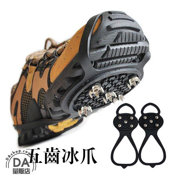 《DA量販店》戶外 登山 防滑 止跌 雪地防滑鞋套 增加阻力 爬山 踏雪 旅行(79-4970)