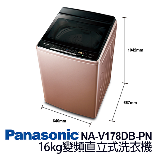 Panasonic 國際牌 NA-V178DB-PN 16kg 變頻 直立式 洗衣機