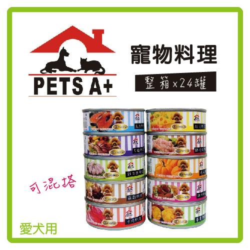 【力奇】寵物料理 犬罐-80g-480元/箱【口味可混搭,雞肉絲、鮭魚、牛肉、火腿缺貨】>可超取(C831D01-1)