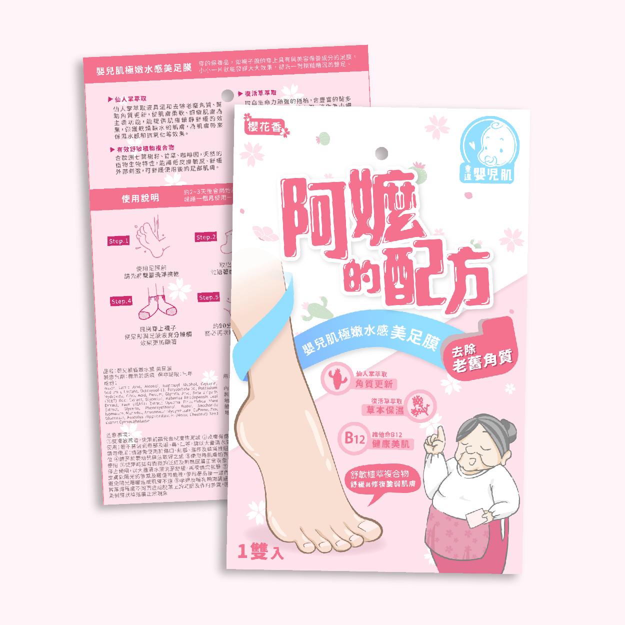 嬰兒肌 極嫩水感 美足膜 (單包)